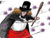 كاريكاتير اليوم.. بريطانيا تحارب كورونا بكل الأساليب