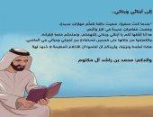 """""""عالمى الصغير"""" كتاب جديد لـ الشيخ محمد بن راشد آل مكتوم يتضمن ذكرياته"""