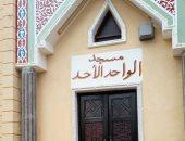 افتتاح 16 مسجدًا جديدًا و29 بعد الصيانة والترميم الجمعة المقبلة.. صور