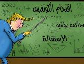 كاريكاتير صحيفة إماراتية.. تحديات أمام ترامب فى أيامه الأخيرة بالبيت الأبيض