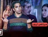 ده هانى ودى رانيا يوسف والأوبن مايند فى الدراما المصرية.. سيلفى تيوب