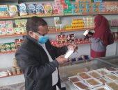 ضبط 31 مخالفة تموينية فى حملات على المخابز والأسواق بمطروح