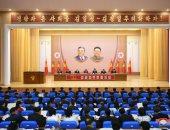 صور.. حزب العمال الحاكم فى كوريا الشمالية يواصل جلسات مؤتمره الثامن