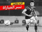أكرم توفيق نسر مباراة الأهلى والإنتاج الحربى.. والمارد الأحمر: استمر