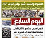 """اليوم السابع: """"الانضباط والحسم"""" شعار مجلس النواب 2021"""