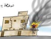كاريكاتير يحذر من مخاطر اشتعال النار فى المنازل بسبب الدفاية