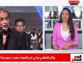 تريندات نص الليل..بكاء وائل الفشني وعودة الشتاء.. في تليفزيون اليوم السابع