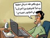 الأردن يودع التعليم أونلاين والعودة إلى المدارس كاريكاتير أردنى