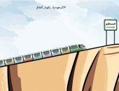 السعودية تقود العالم نحو مستقبل مُشرق فى كاريكاتير سعودى