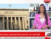 نداء من النيابة لضحايا تحرش طبيب مصر الجديدة.. بنشرة الظهيرة لتليفزيون اليوم السابع