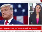 """ترامب يتبرأ من الفوضى بمبنى """"الكونجرس"""" فى نشرة تليفزيون اليوم السابع"""