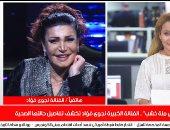 أفضل مداخلة.. نجوى فؤاد تكشف تفاصيل حالتها الصحية لتلفزيون اليوم السابع