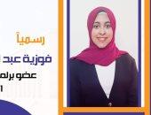 علوم حلوان تعلن فوز طالبة بمقعد فى برلمان شباب 2021.. اعرف التفاصيل