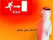 """مناشدة بتصحيح أوضاع العمالة المخالفة في كاريكاتير صحيفة """"المدينة"""" السعودية"""