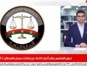 اعترافات خطيرة للمتهم بنشر أخبار كاذبة فى نشرة حصاد تليفزيون اليوم السابع