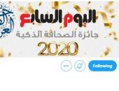 """10 ملايين متابع لليوم السابع على """"تويتر"""".. شكرا لثقتكم"""