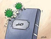 فيروس كورونا أدى إلى تآكل المواد الدراسية خلال الجائحة فى كاريكاتير كويتى