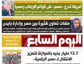 اليوم السابع: ملفات تعاون كثيرة بين مصر وإدارة بايدن