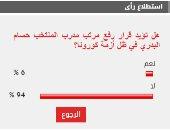 %94 من القراء يرفضون قرار زيادة راتب مدرب المنتخب حسام البدري