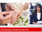 الأزهر يحسم الجدل حول زواج التجربة.. فيديو