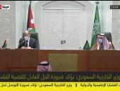 وزير الخارجية السعودى: فتح سفارتنا بالدوحة بعد استكمال الإجراءات خلال أيام