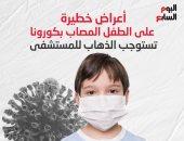 أعراض خطيرة على الطفل المصاب بكورونا تستوجب الذهاب للمستشفى.. إنفوجراف
