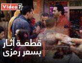 قطعة آثار بسعر رمزي.. شوف رد فعل المصريين في برنامج الحلزومة