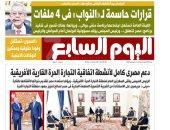 اليوم السابع: قرارات حاسمة لمجلس النواب في 4 ملفات