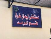 الوفود الأجنبية تشيد بالمنظومة الصحية في السجون المصرية.. صور