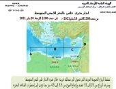 الأرصاد: سرعة الرياح تصل 33 عقدة على البحر المتوسط والموج يرتفع 4.5 متر