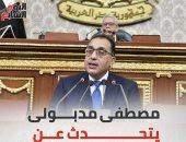 رئيس الوزراء يتحدث عن إنجازات الحكومة أمام البرلمان.. إنفوجراف
