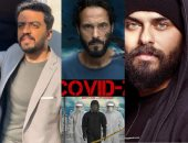 """القائمة الكاملة لأبطال مسلسل """"كوفيد 25"""" بطولة يوسف الشريف رمضان المقبل"""
