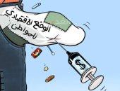 كاريكاتير أردني: الوضع الاقتصادي للمواطن يحتاج إلى لقاح من المال