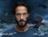 """عرض مسلسل """"كوفيد 25"""" النصف الثانى من شهر رمضان على قناة on"""