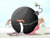 كاريكاتير.. مليشيات الحوثي الإرهابية قنبلة تهدد السلم والأمن الدولي