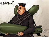 كاريكاتير اليوم.. زعيم كوريا الشمالية يهدد العالم بصواريخه