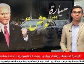 """تلفزيون اليوم السابع يكشف تفاصيل سيارة بايدن الرئاسية.. """"الوحش"""" وزنها 9 أطنان"""