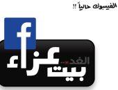 فيس بوك بيت عزاء لضحايا فيروس كورونا حول العالم فى كاريكاتير أردنى