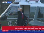 نقل مستندات ترامب من البيت الأبيض بعد انتهاء ولايته.. فيديو