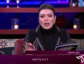 شريهان أبو الحسن: دراسة كشف 44% من المتزوجين فى مصر تعرفوا على بعض عن طريق الأهل