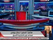 جمال بيومى: مصر من أوائل دول الدبلوماسية بالعالم.. والسيسى أجرى 40 مقابلة فى 3 أيام