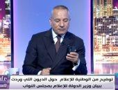 أحمد موسى لوزير الإعلام: لماذا لم تتحدث عن المليار جنيه ديون مدينة الإنتاج الإعلامى