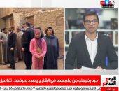 تليفزيون اليوم السابع يكشف تفاصيل التحقيقات فى واقعة تجريد طفلة من ملابسها