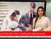 زواج التجربة وتعليقات المصريين الساخرة فى تغطية خاصة لتلفزيون اليوم السابع