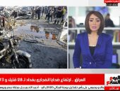 ارتفاع ضحايا انفجارى العاصمة العراقية بغداد لـ28 قتيلا و73 مصابا.. نشرة الظهيرة