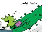 كاريكاتير الأنباء الكويتية: العالم يواجه السلالة المتحورة من فيروس كورونا