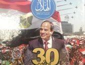 """""""30 يونيو ثورة الهوية المصرية"""" عدد تذكارى من الهلال فى الذكرى الـ8 للثورة"""