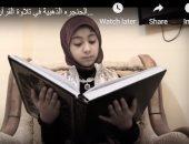 """تقرير لايفوتك.. """"شروق"""" الحنجرة الذهبية فى تلاوة القرآن والأناشيد"""