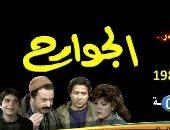 """قناة الحياة تبدأ عرض مسلسل """"الجوارح"""" الأحد المقبل"""