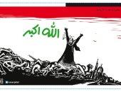 العراق يبكى على ضحايا هجومى بغداد الانتحارى فى كاريكاتير أردنى